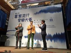 培育客家音樂人才 客委會擴大舉辦流行音樂大賽