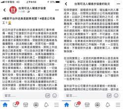 事故頻傳 台灣司法人權進步協會提醒慎投身外送工作