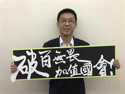 96%網友反對韓國瑜請假 綠委:87天韓假把人民當成87