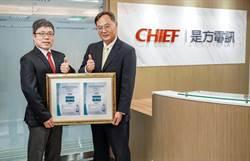台灣第一家 是方電訊機房通過DCOS認證