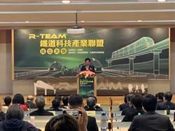 交通部整合軌道國家隊 成立鐵道科技產業聯盟