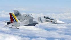 委內瑞拉Su-30墜毀 2飛行員喪生