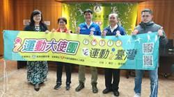 體育署24日運動i臺灣表揚大會