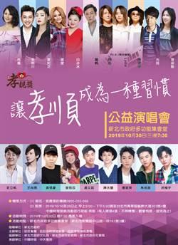 2019旺旺孝親獎公益演唱會