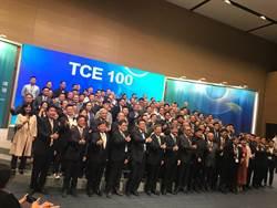 台灣循環經濟大聯盟成立 副總統陳建仁南下見證