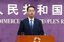 陸商務部:中美磋商協議文本 目標取消全部加徵關稅