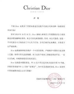 Dior被迫挺一個中國 外交部譴責中國卑劣