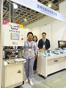 宜品熱熔膠封裝射出機台北國際電子展完整呈現