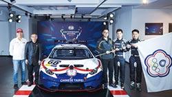 中華台北賽車代表隊 參戰首屆賽車世運會