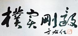 淡江大學籌辦 書法大展及研討會