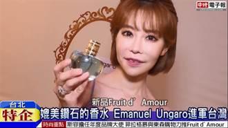裘莉最愛香水「Emanuel Ungaro」登台  斯容:可以增加兩性緣