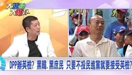《大政治大爆卦》DPP辦英檢?不投綠就黑韓、黑庶民?
