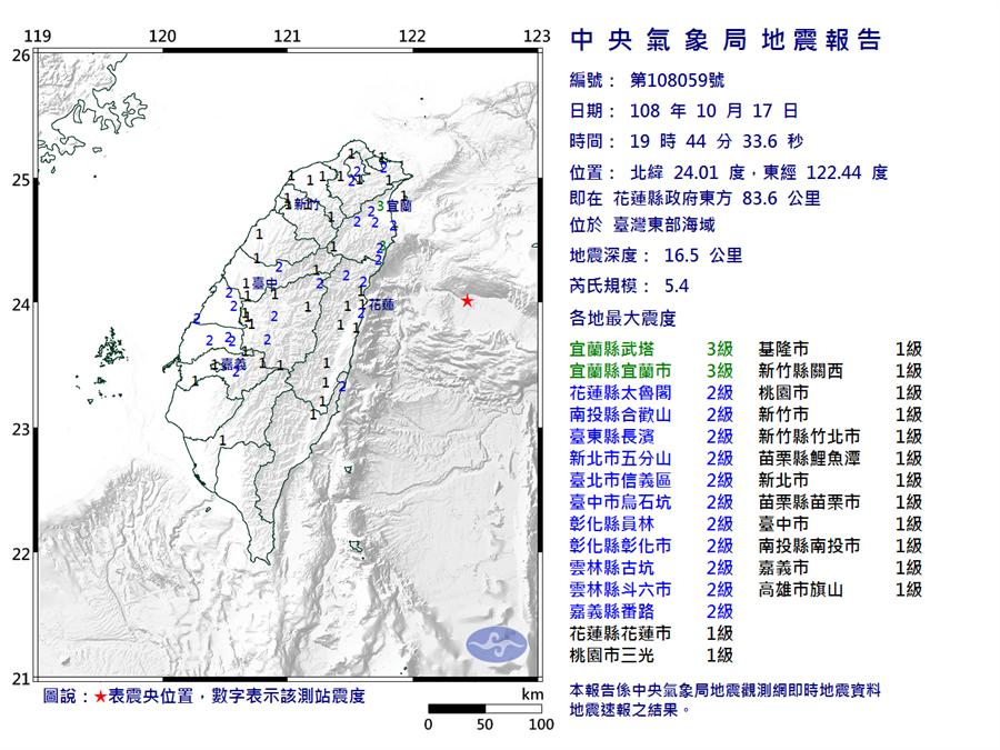 第059號顯著有感地震報告圖。 (圖/中央氣象局)