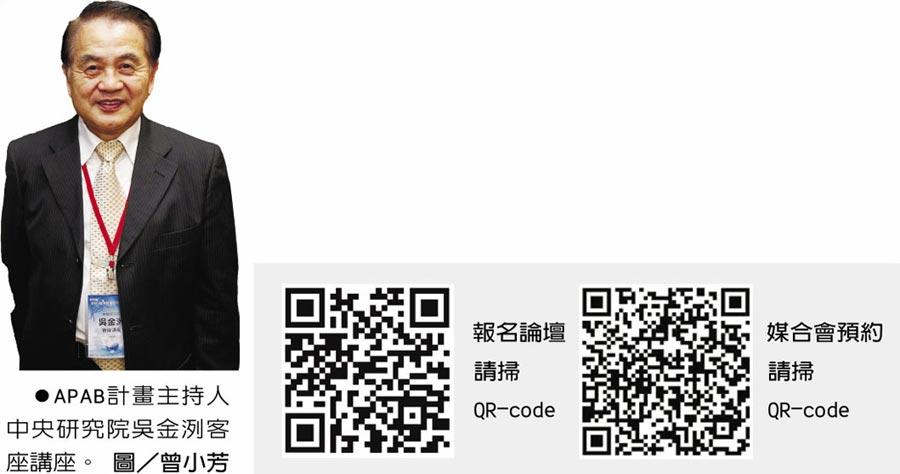 APAB計畫主持人中央研究院吳金洌客座講座。圖/曾小芳