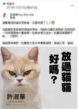 60萬人愛貓社團消失賴給韓粉 柯P粉也看不下去