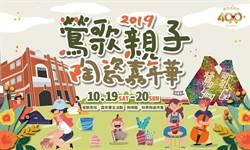 鶯歌親子陶瓷嘉年華10/19熱鬧登場