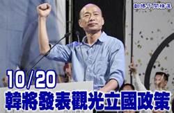 《翻爆午間精選》10/20 韓將發表觀光立國政策