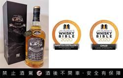 OMAR威士忌再奪獎 台灣菸酒:將擴大產能