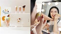 可愛也可以很實用!「冰淇淋刷」四步驟輕鬆完成服貼底妝