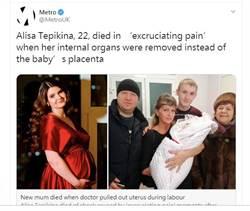 太驚悚!醫取胎盤誤拉出子宮 22歲女慘叫身亡!