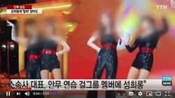 遭老闆羞辱「跳舞像在辦那事」 女星反被逼退團氣提告