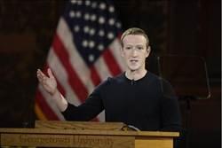 祖克柏:因為這原因 臉書進不了大陸