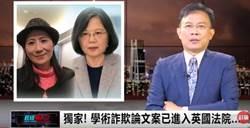 「論文門」為何不在台灣提告 彭文正解釋原因