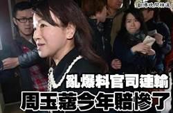 《翻爆晚間精選》亂爆料官司連輸 周玉蔻今年賠慘了