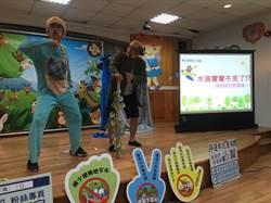 宣導地層下陷危機 兒童劇團前進錦湖國小演出