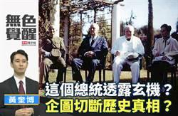無色覺醒》黃奎博:這個總統透露玄機?企圖切斷歷史真相?