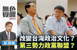 無色覺醒》莊淇銘:改變台灣政治文化?第三勢力政黨聯盟?