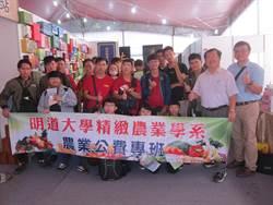 南投茶博成年度盛事 明道大學「準青農」取經