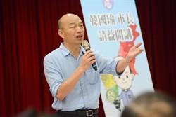韓國瑜取消訪美 韓陣營強調與美方溝通管道順暢