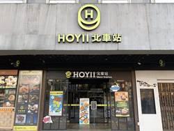 「HOYII北車站」韓流來襲 月月抽韓國雙人來回機票