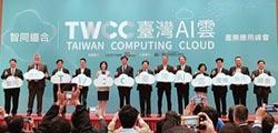國網中心臺灣AI雲 正式商轉
