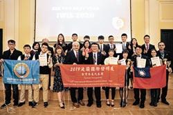 波蘭華沙發明展 台灣隊世界第2