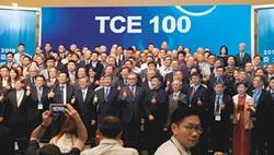 台灣循環經濟大聯盟成立