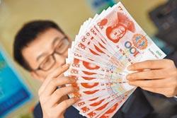 人幣匯率回穩 外資伺機買陸債