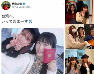終於來了!AKB48首登台 台粉接機展現絕佳秩序