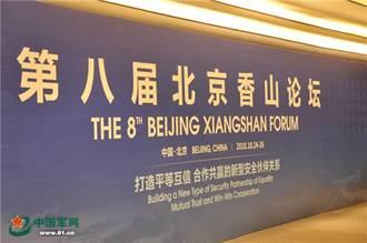 第九屆北京香山論壇周日登場 全球76個官方代表團與會