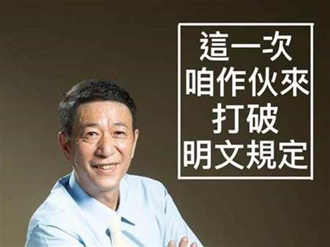 林國慶再公布對決陳明文民調