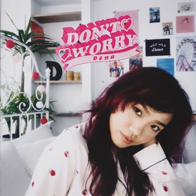 新單曲《Don't worry》是Dena六年前寫的歌曲,主要是希望透過這首歌曲喚醒勇敢。(圖片由Dena團隊提供)