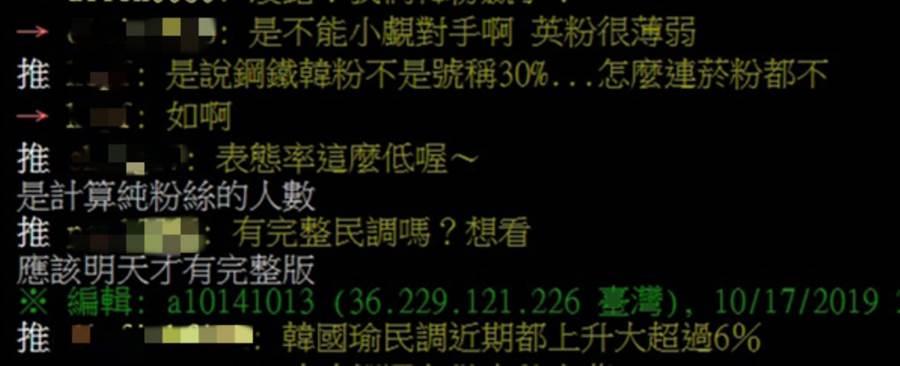 網民認為民進黨不能小覷對手啊!(翻攝PTT)