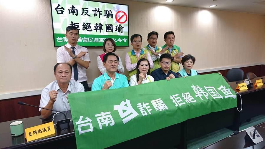 民進黨台南市議會黨團10位議員批評韓國瑜是政策詐騙者,台南人要反詐騙。(程炳璋攝)
