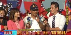 苗栗庶民起義 文山伯嗆郭:我們才是中華民國派
