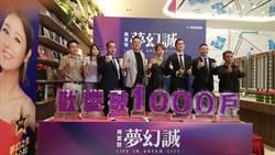 興富發台中「夢幻誠」銷破千戶 締造90億銷售奇蹟