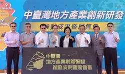 中台灣不簡單 秀產業創新研發成果