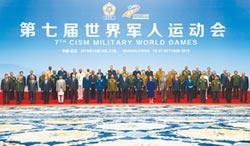 武漢軍運會 習盼凝聚和平力量
