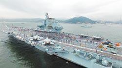 陸全通式甲板航母 現江南造船廠