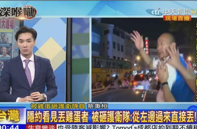 韓國瑜險遭蛋襲。(翻攝中天新聞)